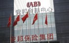Rating agency downgrades Chinese insurer Anbang Life over growing debt pressures